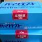 重金属测试包 5种类 日本共立原装进口 WAK-Me